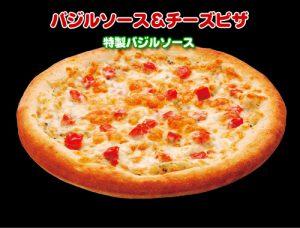 バジルソース3チーズピザ